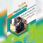 کارگاه هدایت تحصیلی دکتر علیرضا مهرجردی